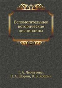 Vspomogatel'nye Istoricheskie Distsipliny