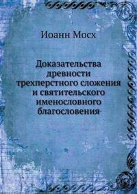 Dokazatel'stva Drevnosti Trehperstnogo Slozheniya I Svyatitel'skogo Imenoslovnogo Blagosloveniya