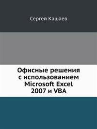 Ofisnye Resheniya S Ispol'zovaniem Microsoft Excel 2007 I VBA