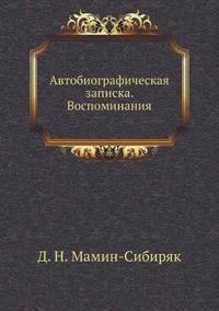 Avtobiograficheskaya Zapiska. Vospominaniya