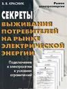 Sekrety Vyzhivaniya Potrebitelej Na Rynke Elektricheskoj Energii. Podklyuchenie K Elektrosetyam V Usloviyah Ogranichenij