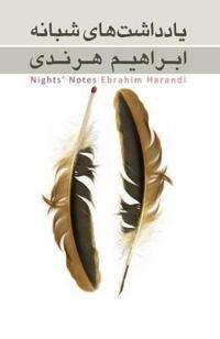 Nights' Notes