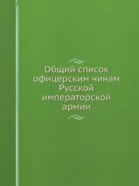 Obschij Spisok Ofitserskim Chinam Russkoj Imperatorskoj Armii