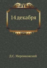 14 Dekabrya. Fenomen 1825 Goda