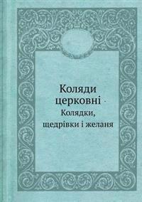 Kolyadi Tserkovni Kolyadki, Schedrivki I Zhelanya