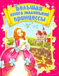 Bolshaja kniga malenkoj printsessy.