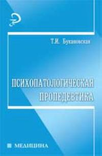 Psikhopatologicheskaja propedevtika: ucheb.posobie