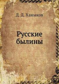 Russkie Byliny