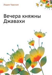Lidiya Charskaya. Tom 10. Vechera Knyazhny Dzhavahi. Zapiski Malen'koj Gimnazistki