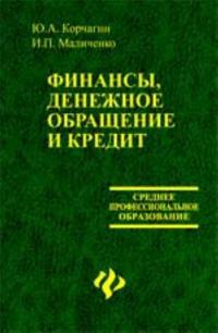 Finansy, denezhnoe obraschenie i kredit: ucheb.posobie
