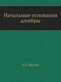 Nachal'nye Osnovaniya Algebry