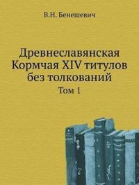 Drevneslavyanskaya Kormchaya XIV Titulov Bez Tolkovanij Tom Pervyj