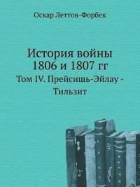 Istoriya Vojny 1806 I 1807 Gg Tom IV. Prejsish'-Ejlau - Til'zit