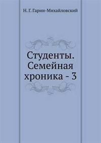 Studenty. Semejnaya Hronika - 3