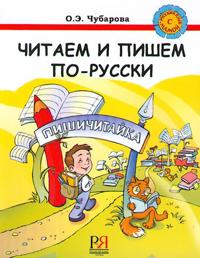 Chitaem i pishem po-russki. Uchebnik + rabochaja tetrad. 2 knigi. Pishichitajka