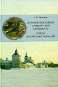 Istoricheskaja poetika drevnerusskoj slovesnosti. Genezis literaturnykh formatsij