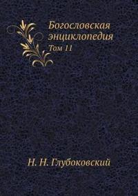Bogoslovskaya Entsiklopediya Tom 11