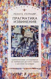 Pragmatika Izvineniya Sravnitel'noe Issledovanie Na Materiale Russkogo Yazyka I Russkoj Kul'tury