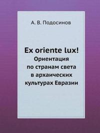 Ex Oriente Lux! Orientatsiya Po Stranam Sveta V Arhaicheskih Kul'turah Evrazii