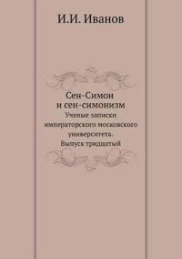 Sen-Simon I Sen-Simonizm. Uchenye Zapiski Imperatorskogo Moskovskogo Universiteta. Vypusk Tridtsatyj