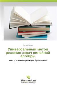 Universal'nyy Metod Resheniya Zadach Lineynoy Algebry