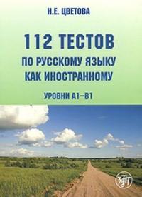 112 testov po russkomu jazyku kak inostrannomu. Urovni A1-B1 (+ CD-ROM)