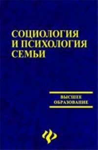 Sotsiologija i psikhologija semi: ucheb.posobie