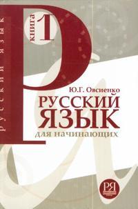Russian for beginners. Russkij jazyk dlja nachinajuschikh