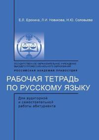 Workbook for Russian Language. for Classroom and Independent Work of the Entrant
