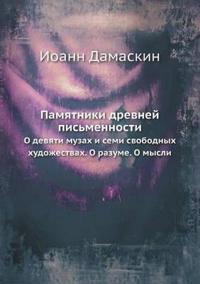 Pamyatniki Drevnej Pis'mennosti O Devyati Muzah I Semi Svobodnyh Hudozhestvah. O Razume. O Mysli