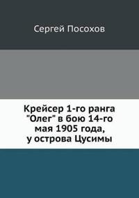 """Krejser 1-Go Ranga """"Oleg"""" V Boyu 14-Go Maya 1905 Goda, U Ostrova Tsusimy"""