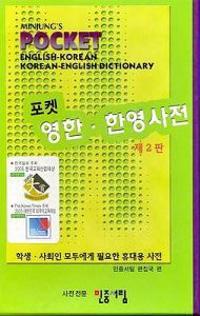 Minjung's Pocket English-Korean/Korean-English Dictionary