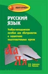 Russkij jazyk: uchebno-metod.posobie dlja abiturientov i slushatelej podgot. kursov