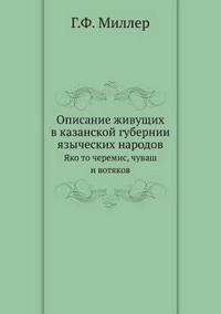 Opisanie Zhivuschih V Kazanskoj Gubernii Yazycheskih Narodov Yako to Cheremis, Chuvash I Votyakov