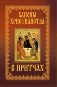 Kanony khristianstva v pritchakh