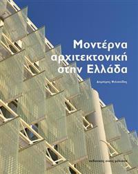 Moderna Architektonike Sten Hellada