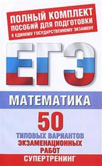 Matematika. 50 tipovykh variantov ekzamenatsionnykh rabot.