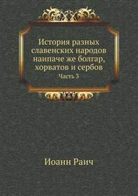 Istoriya Raznyh Slavenskih Narodov Naipache Zhe Bolgar, Horvatov I Serbov Chast' 3