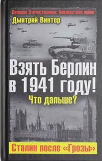 """Vzjat Berlin v 1941 godu! Chto dalshe? Stalin posle """"Grozy"""""""
