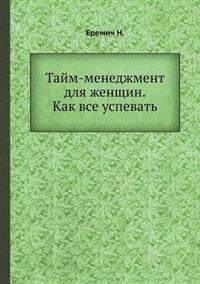 Tajm-Menedzhment Dlya Zhenschin. Kak VSE Uspevat'
