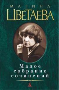 Marina Tsvetaeva. Maloe sobranie sochinenij
