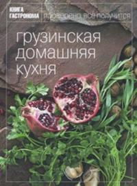 Gruzinskaja domashnjaja kukhnja
