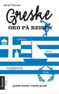 Greske ord på reisen - Kirsti S. des Bouvrie Thorsen | Ridgeroadrun.org