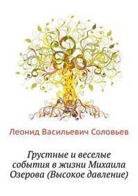 Grustnye I Veselye Sobytiya V Zhizni Mihaila Ozerova (Vysokoe Davlenie)