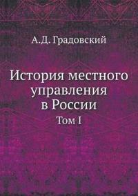 Istoriya Mestnogo Upravleniya V Rossii Tom I