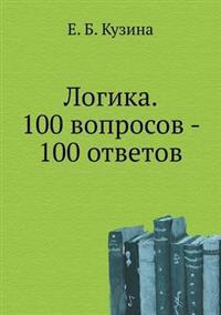 Logika. 100 Voprosov - 100 Otvetov