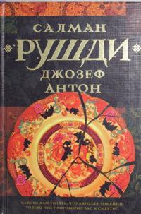 Dzhozef Anton