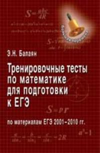 Trenirovochnye testy po matematike dlja podgotovke k EGE po materialam 2001-2010 gg.