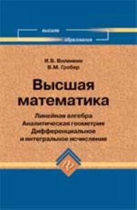 Vysshaja matematika: linejnaja algebra, analiticheskaja geometrija, differentsialnoe i integralnoe ischislenie. - Izd. 6-e
