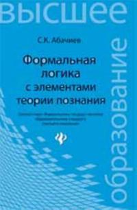 Formalnaja logika s elementami teorii poznanija: uchebnik